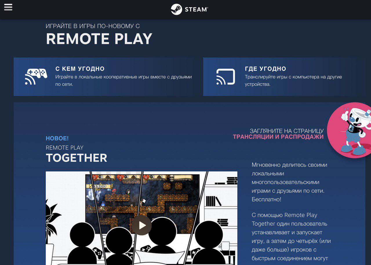 сервис Remote Play Together